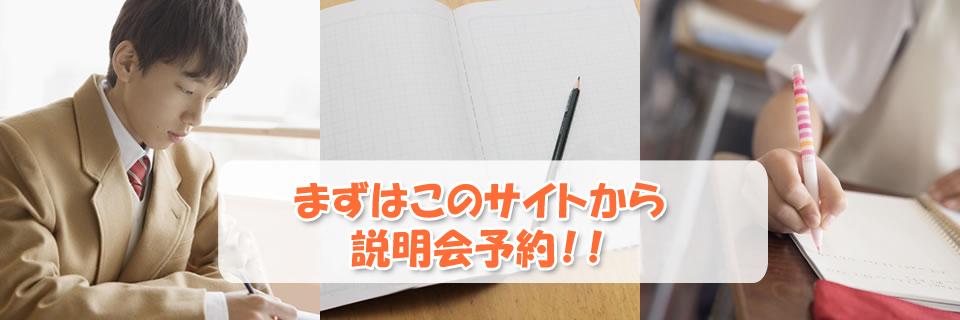4月26日(日曜日)「入試説明会」開催!